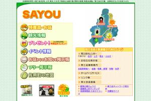 sayoSHOUKOUKAI